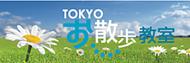 Tokyo-Osampo
